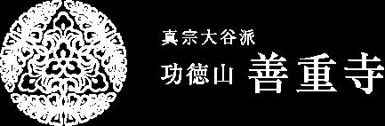 浄土真宗大谷派 善重寺
