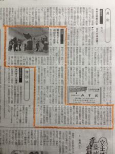 中外日報 4月6日発行