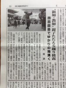 文化時報 4月10日発行